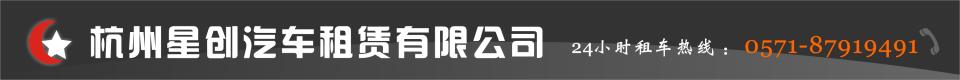 杭州星创汽车租赁有限公司